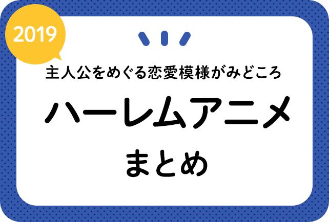 ハーレムアニメおすすめ24作品【2020年版】