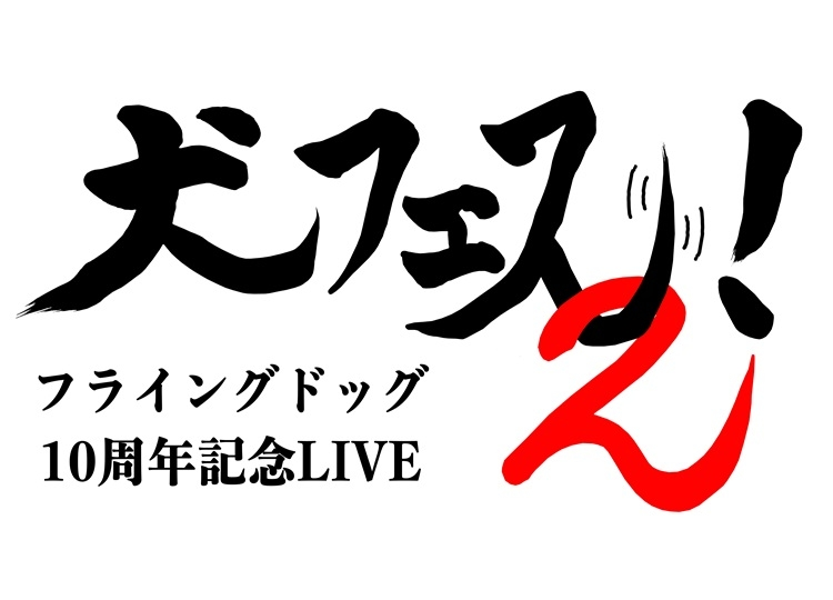 「犬フェス2」追加出演者&各アーティストの出演日発表