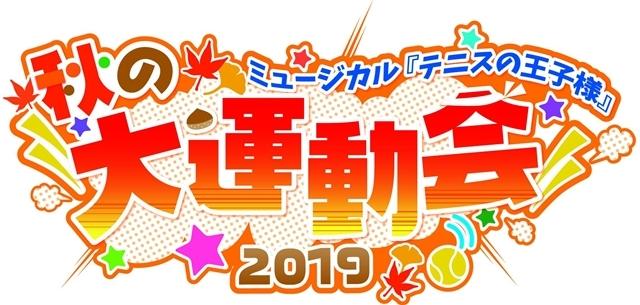 「テニミュ大運動会 2019」出演キャスト発表!総勢70名が集結