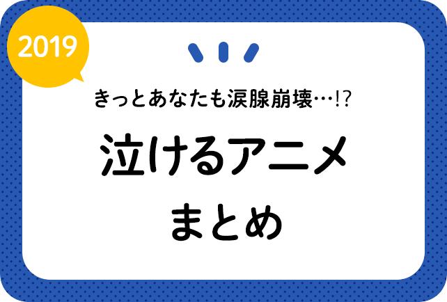 泣けるアニメおすすめ29作品【2019年版】