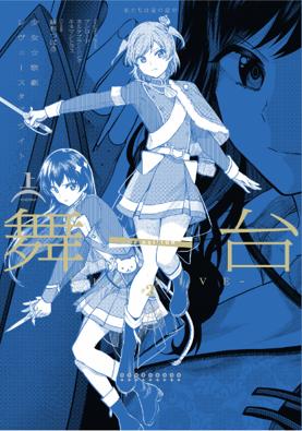 少女☆歌劇 レヴュースタァライト-1