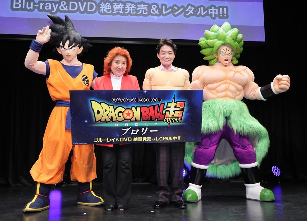 『ドラゴンボール超 ブロリー』BD&DVD発売記念トークショーの公式レポート到着!