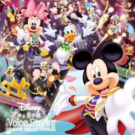 Disney 声の王子様-4