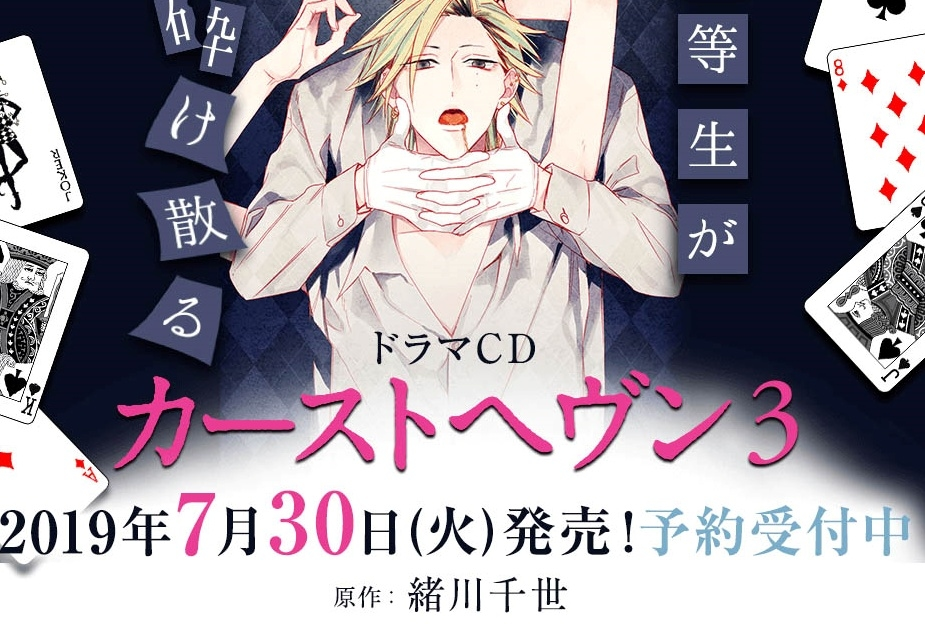 BLドラマCD『カーストヘヴン3』7月30日発売決定!追加キャスト八代拓