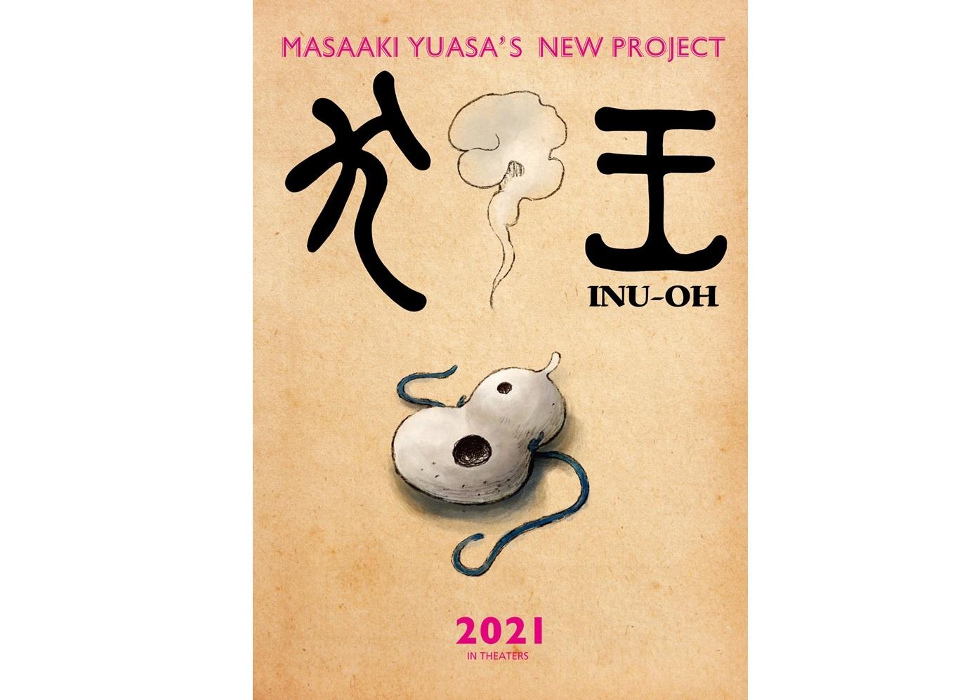 湯浅政明ら豪華スタッフによる長編アニメーション『犬王』2021年公開