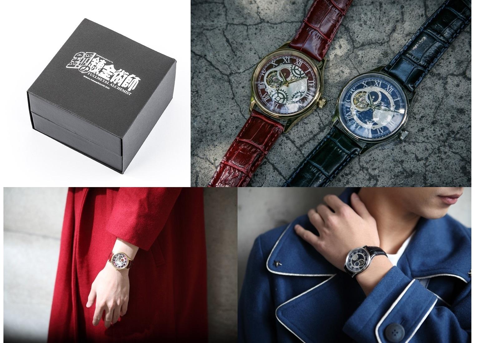 『ハガレン』よりエド、ロイをイメージした機械式腕時計が登場