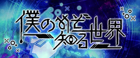 声優・細谷佳正さん、初の単独冠番組『僕のみぞ知る世界』がニコニコチャンネル&YouTubeにて始動! 細谷さんのコメントも到着の画像-2
