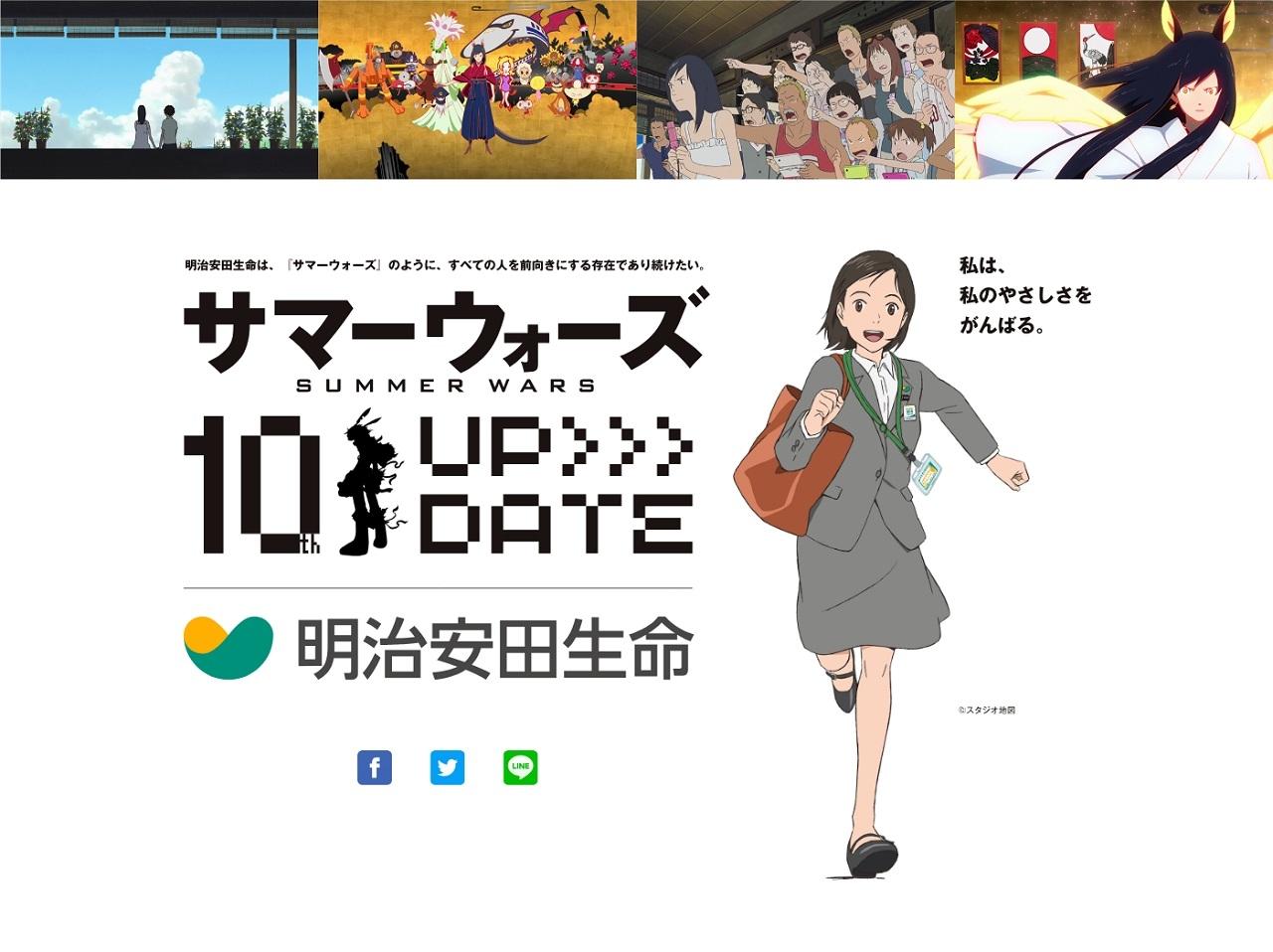 明治安田生命と『サマーウォーズ』タイアップビジュアルが完成