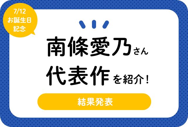 声優・南條愛乃さん、アニメキャラクター代表作まとめ