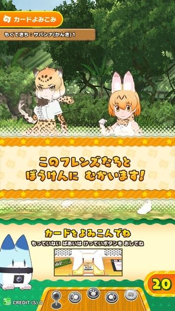 『けものフレンズ』ゲーム最新作『けものフレンズ3』の公式生放送が2部構成で配信決定! 新たなゲームシステムの情報も!