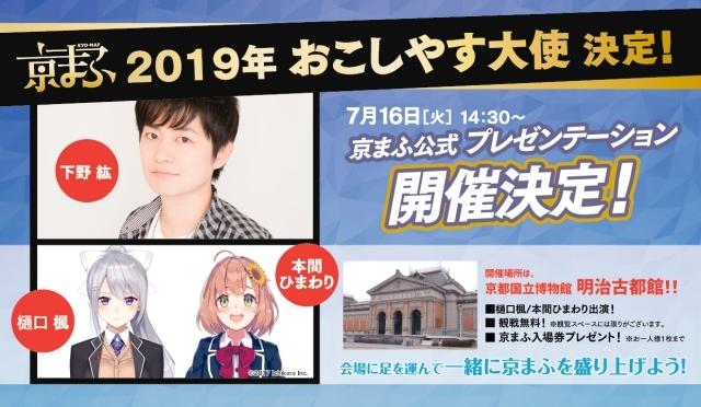 京都国際マンガ・アニメフェア-1