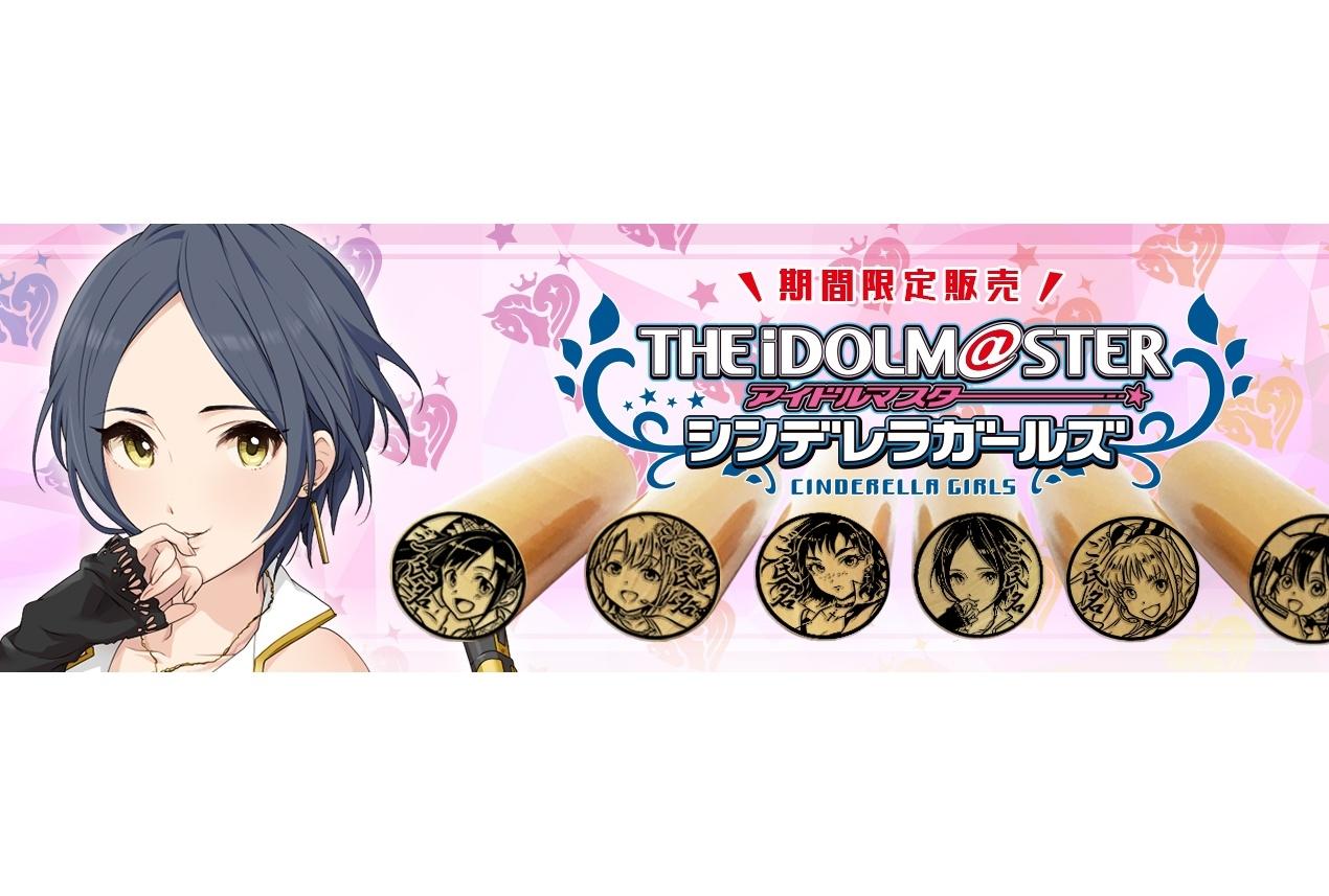 ゲーム『アイドルマスター シンデレラガールズ』の痛印が発売決定