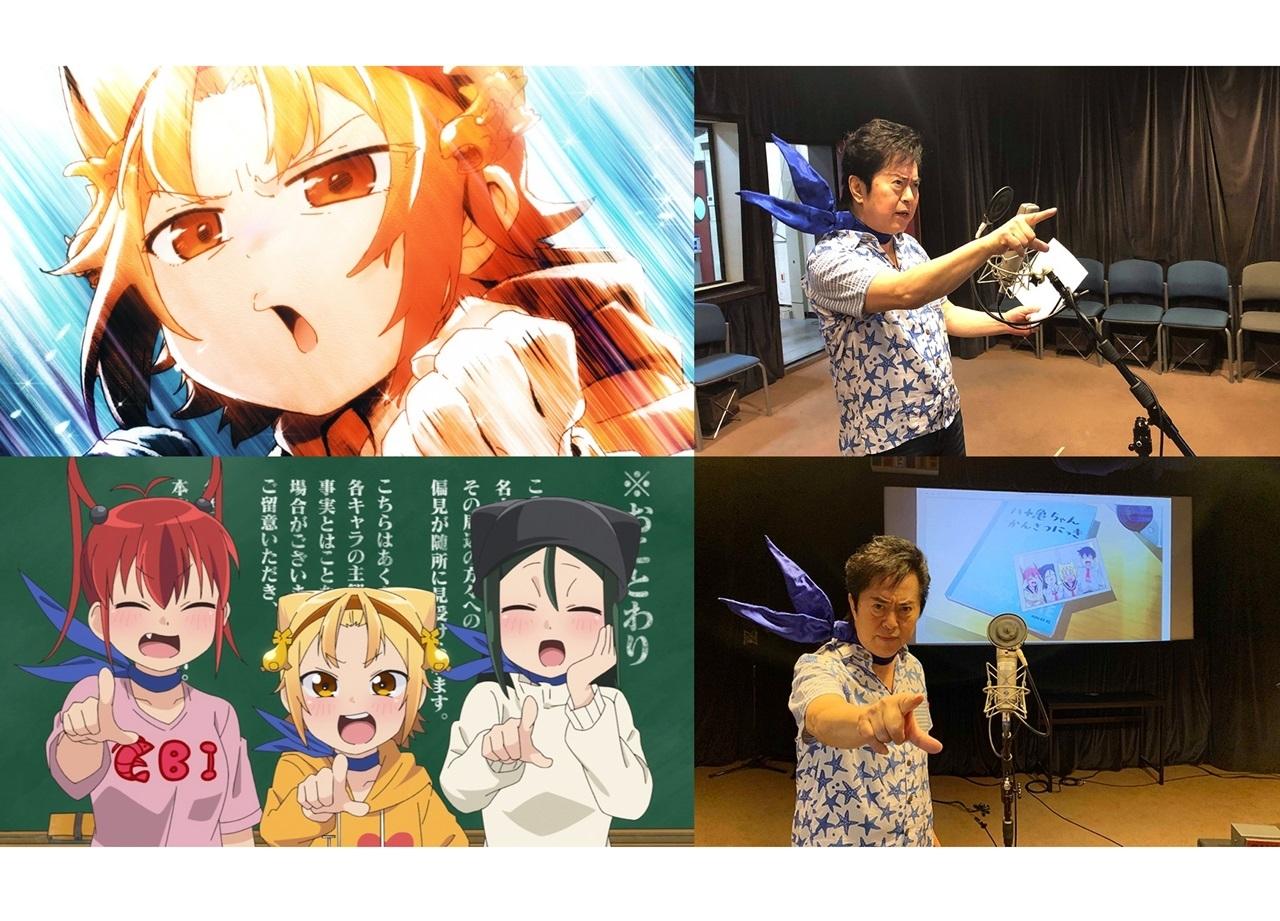 春アニメ『八十亀ちゃんかんさつにっき』12話場面カット&あらすじ