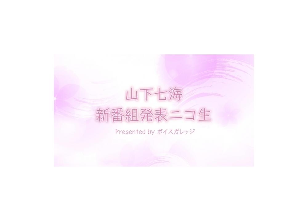 山下七海の新番組発表ニコ生が7月16日放送決定!