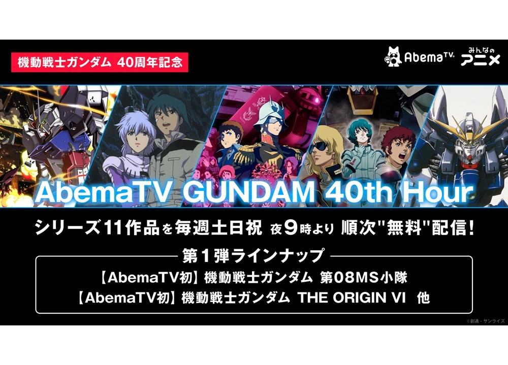 『AbemaTV GUNDAM 40th Hour』でシリーズ11作を順次無料配信決定