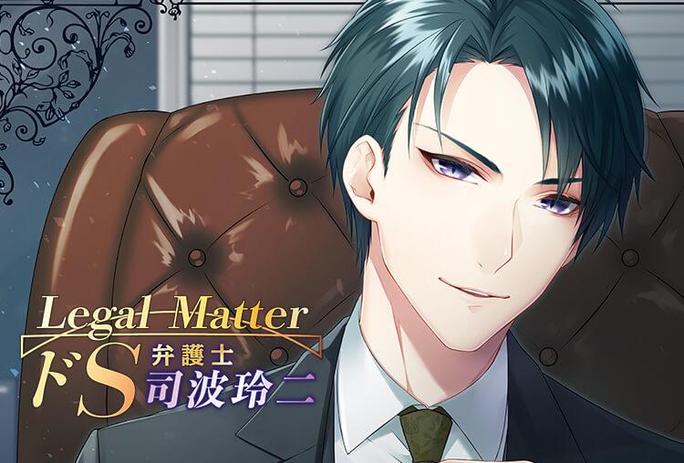 アニメイト特典付き!シチュCD『Legal Matter-ドS弁護士 司波玲二-』(出演声優:茶介)が配信開始!