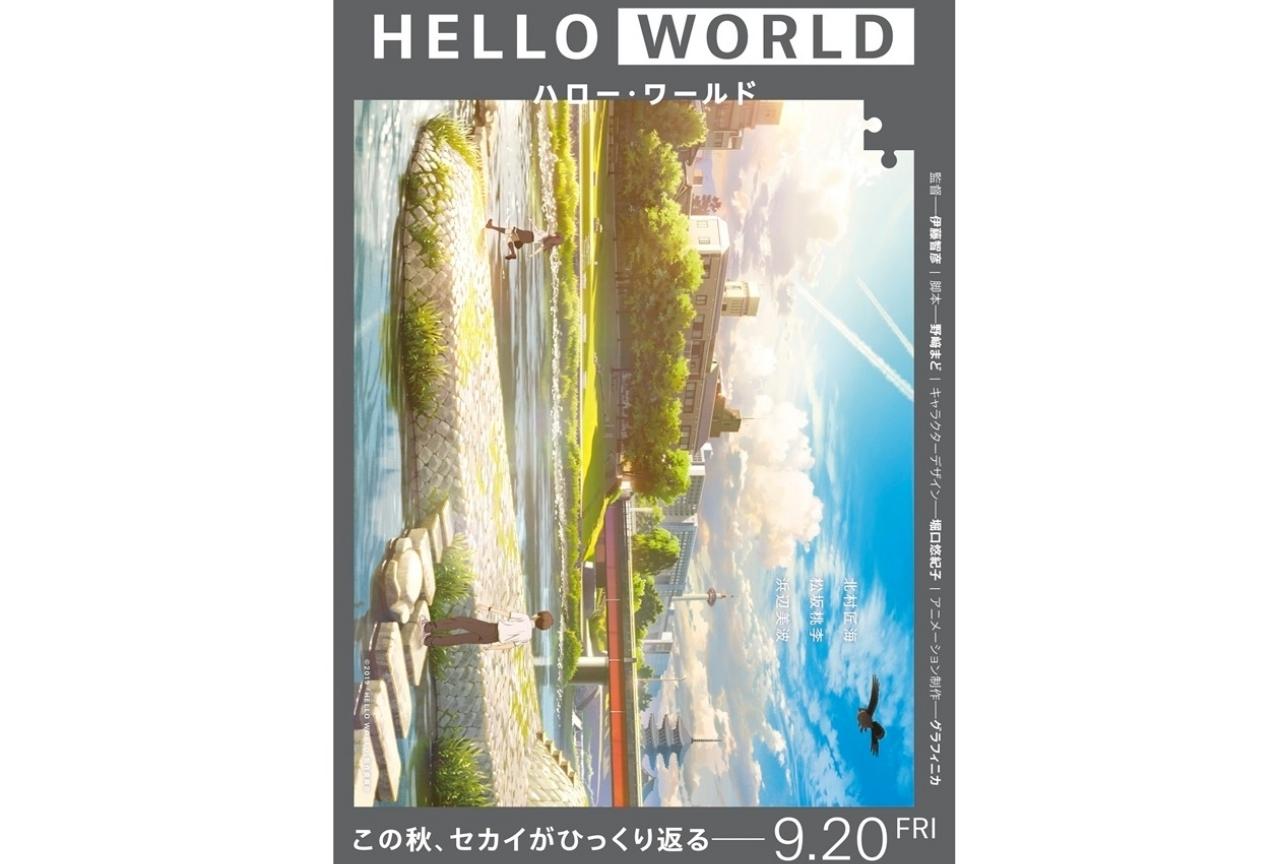 アニメ映画『HELLO WORLD』追加声優陣&WEB限定動画が解禁