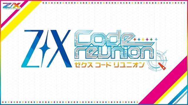 月刊Vジャンプ連載中の人気コミック『Z/X Code reunion(ゼクス コード リユニオン)』がアニメ化! 小倉唯さん・内田彩さんら出演声優11名も発表の画像-2