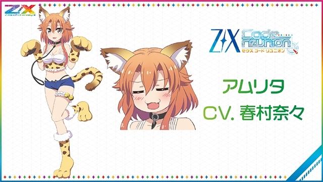 Z/X Code reunion-14