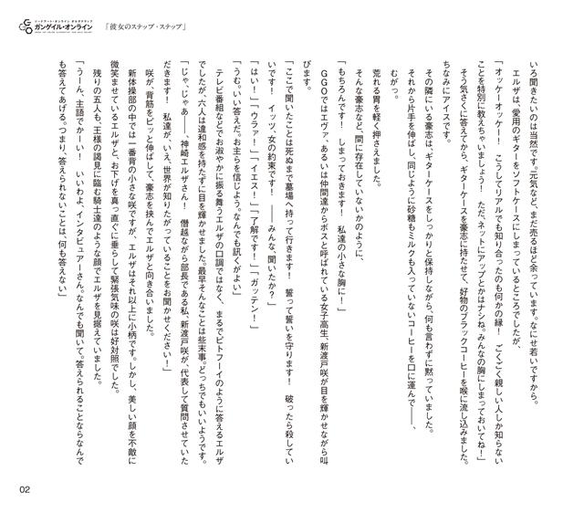 神崎エルザ starring ReoNaのニューシングル「Prologue」より、全曲試聴ムービー公開! 同梱される時雨沢恵一氏書き下ろし小説の試し読み画像も解禁