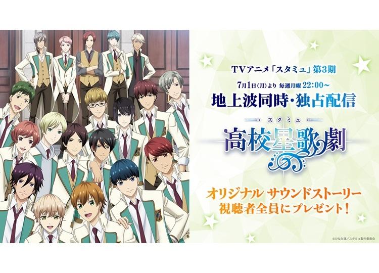 夏アニメ『スタミュ』第3期がU-NEXTで独占配信