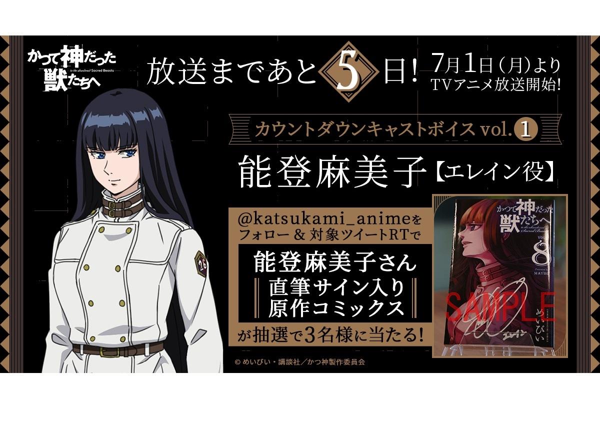 夏アニメ『かつ神』能登麻美子のカウントダウンボイスが公開