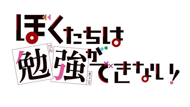 TVアニメ第2期『ぼくたちは勉強ができない!』が制作決定、2019年10月放送スタート! PVも解禁