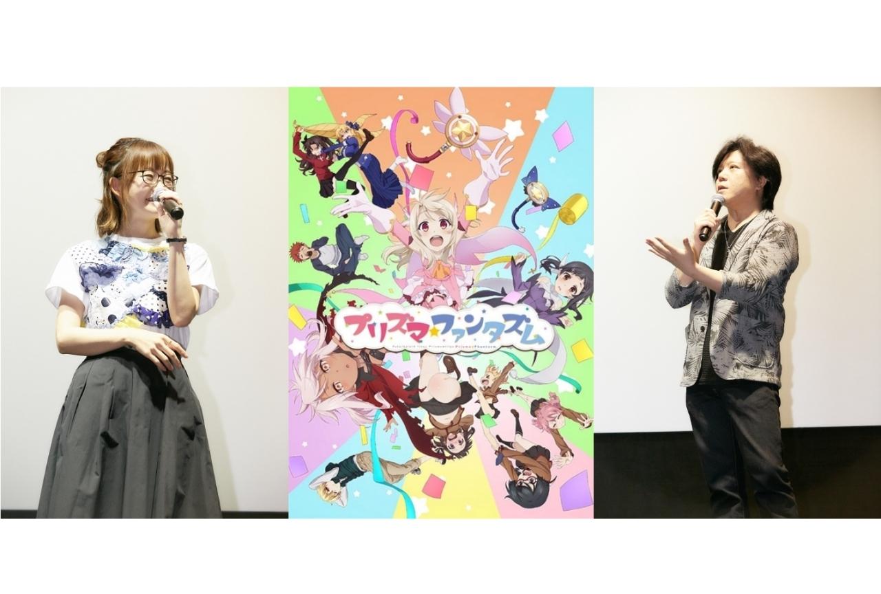 『Fate/kaleid liner Prisma☆Illya プリズマ☆ファンタズム』初日舞台挨拶レポート