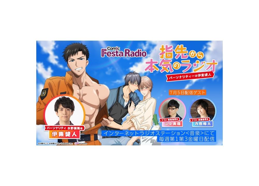 ComicFesta Radio第3弾が7月5日より復活!パーソナリティは伊東健人