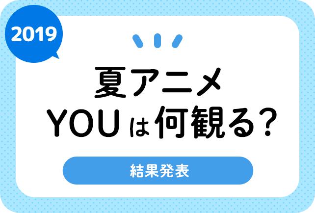 2019夏アニメ(前期7月)おすすめランキングまとめ!