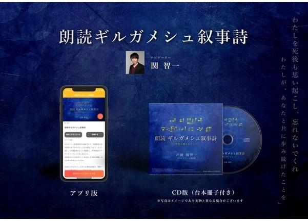 「朗読 ギルガメシュ叙事詩(声:関智一)」アプリ版&CD版予約販売がスタート