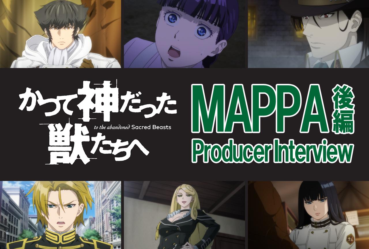 『かつて神だった獣たちへ』アニメ化の軌跡|MAPPAプロデューサー独占インタビュー後編