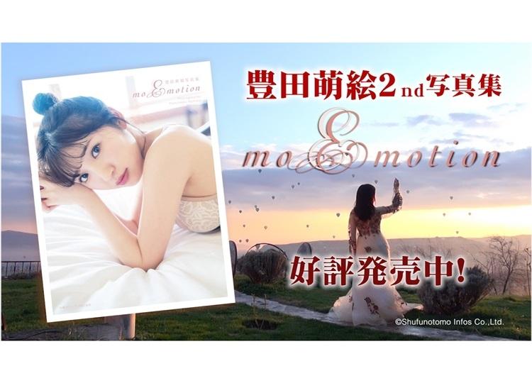 声優・豊田萌絵の写真集のCMが発表