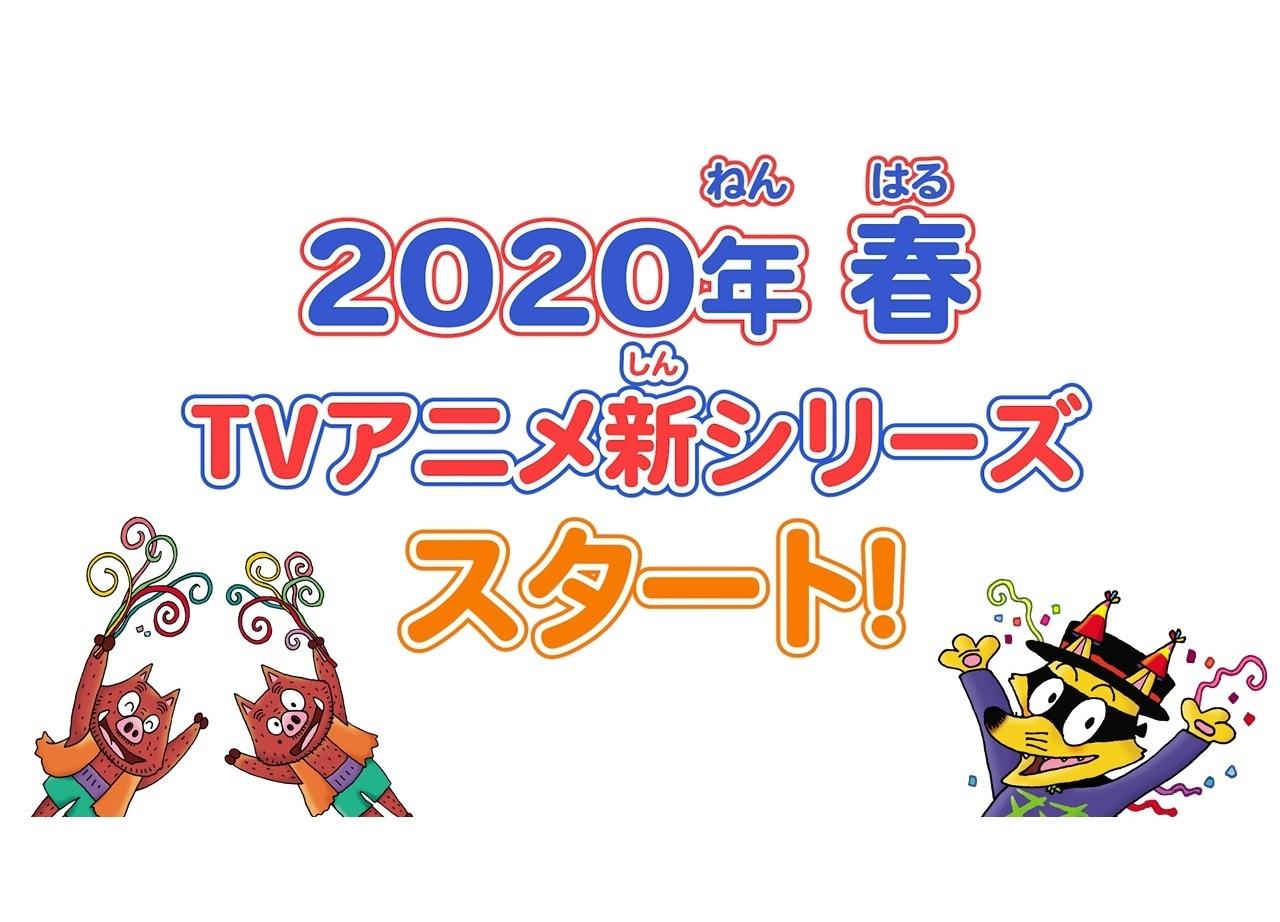 TVアニメ『かいけつゾロリ』新シリーズ放送が決定