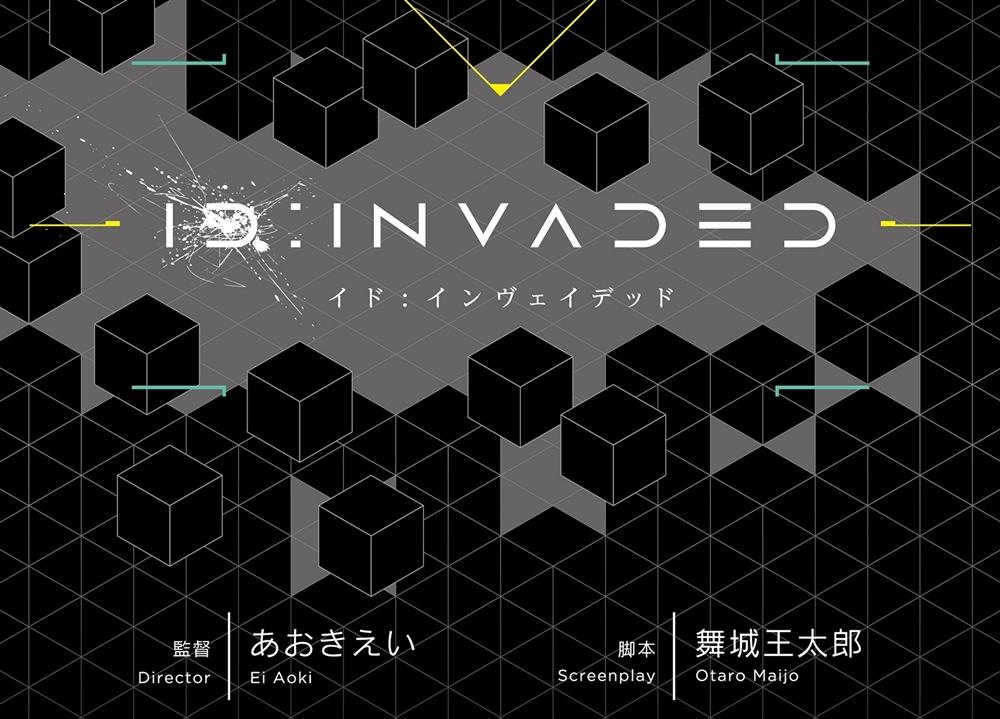 あおきえい監督のアニメ最新作『イド:インヴェイデッド』プロジェクト始動!