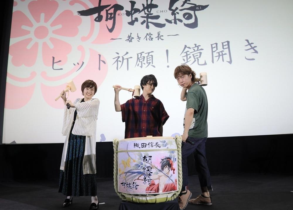 『胡蝶綺 ~若き信長~』先行上映イベントの公式レポート到着