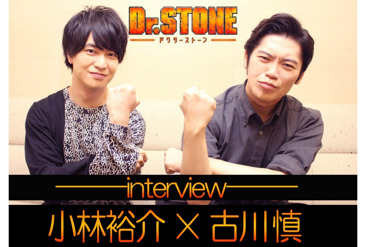 『Dr.STONE』小林裕介×古川慎 対談|舞台は全人類石化から約3,700年後の、原始に戻った時代!?