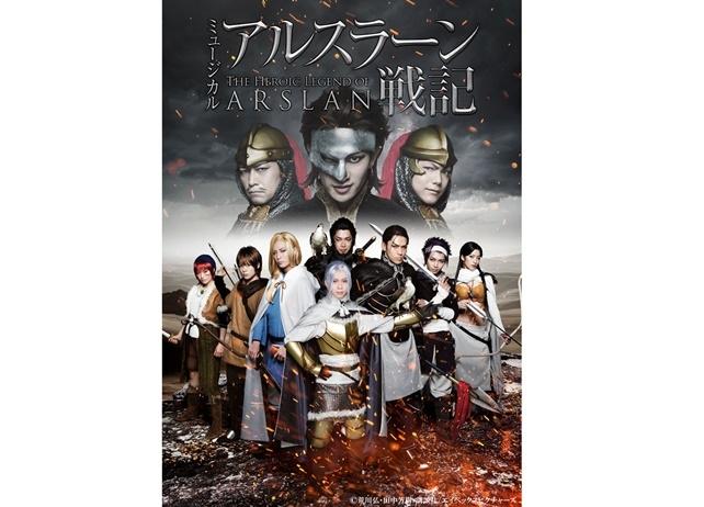 ミュージカル『アルスラーン戦記』キービジュアル&PVが公開
