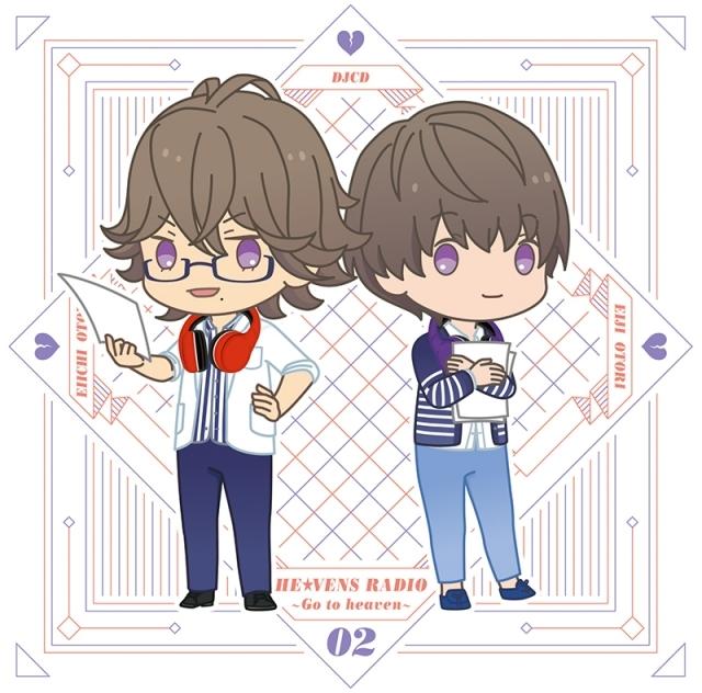 DJCD「HE★VENS RADIO~Go to heaven~」Vol.2のジャケットビジュアル、特典画像が到着!