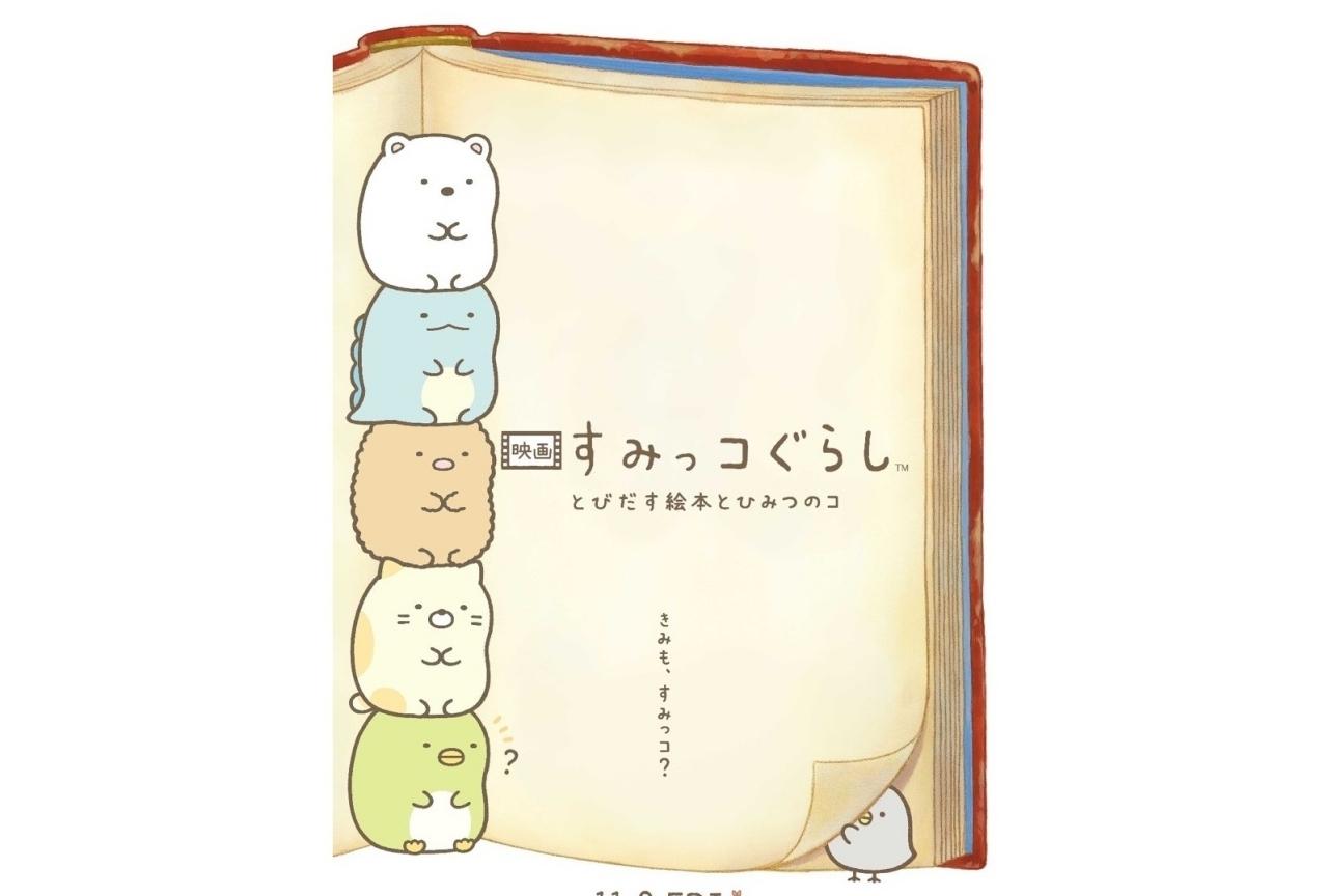 「すみっコぐらし」劇場アニメのティザービジュアル&特報などが公開