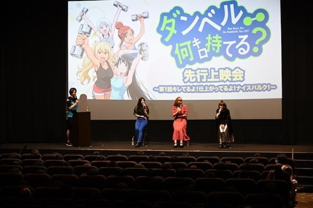 TVアニメ『ダンベル何キロ持てる?』先行上映会レポート