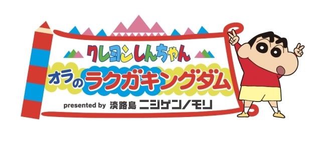 クレヨンしんちゃん-4