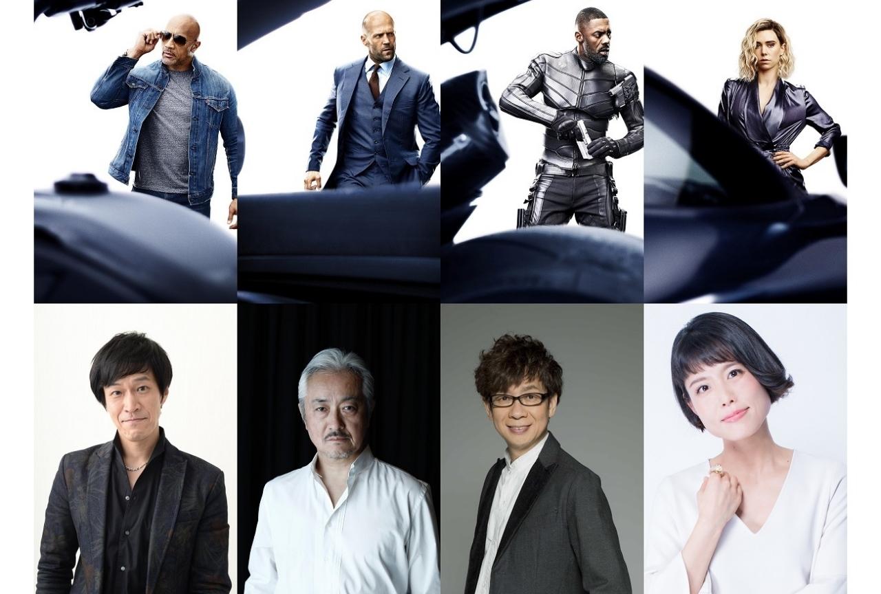『ワイスピ』最新作の日本語吹替え版に山寺宏一&沢城みゆきが出演