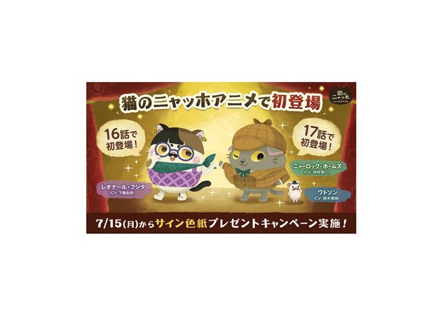 『猫のニャッホ』人気キャラクターを下妻由幸、中村悠一、鈴木美咲が担当