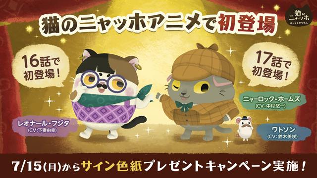 TVアニメ『猫のニャッホ』人気キャラクターを声優・下妻由幸さん、中村悠一さん、鈴木美咲さんが担当!-1
