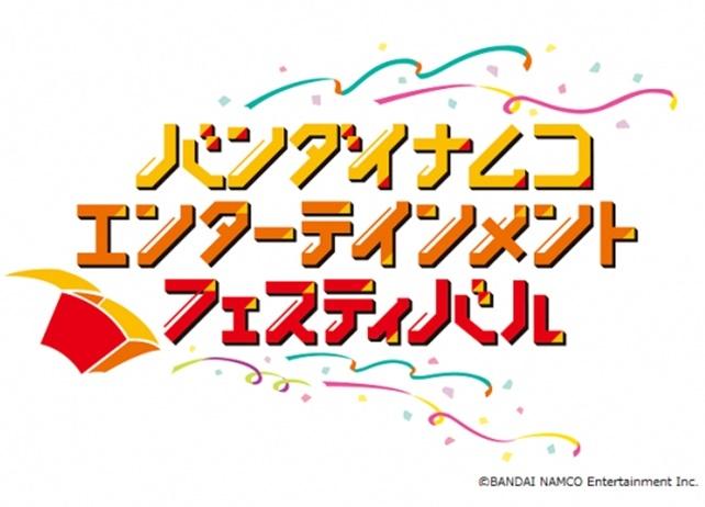 「バンダイナムコエンターテインメントフェスティバル」が開催決定