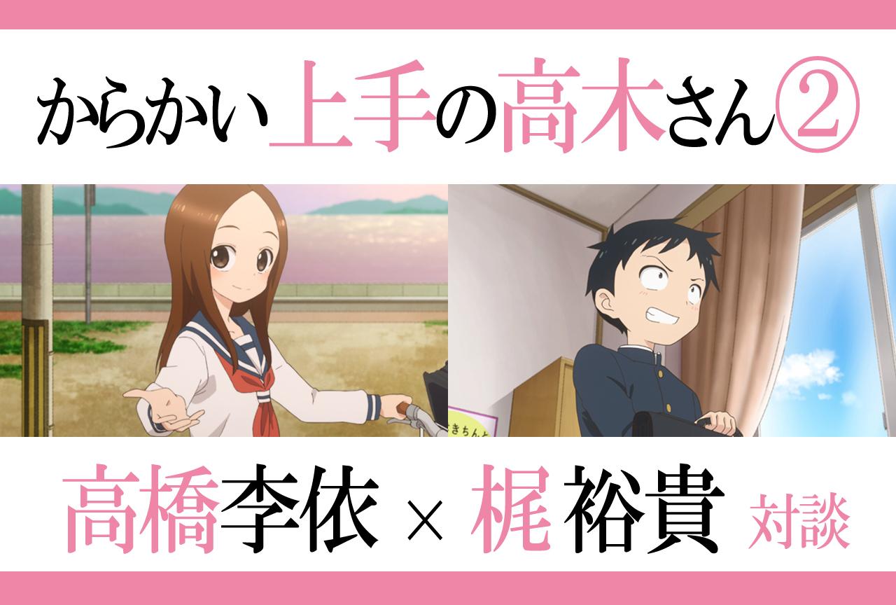 夏アニメ『からかい上手の高木さん2』高橋李依×梶裕貴 対談
