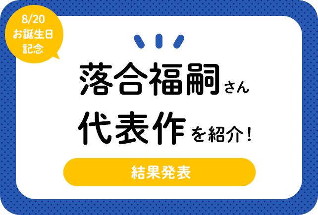 声優・落合福嗣さん、アニメキャラクター代表作まとめ