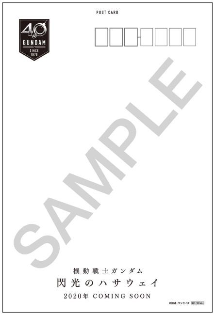 機動戦士ガンダム-7