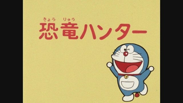 『ドラえもん』40周年記念スペシャルにてひみつ道具コンテストの結果を大発表! ドラえもん役・水田わさびさん&のび太役・大原めぐみさんのコメントも到着